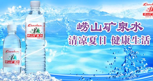 金三阳成功签约崂山矿泉水