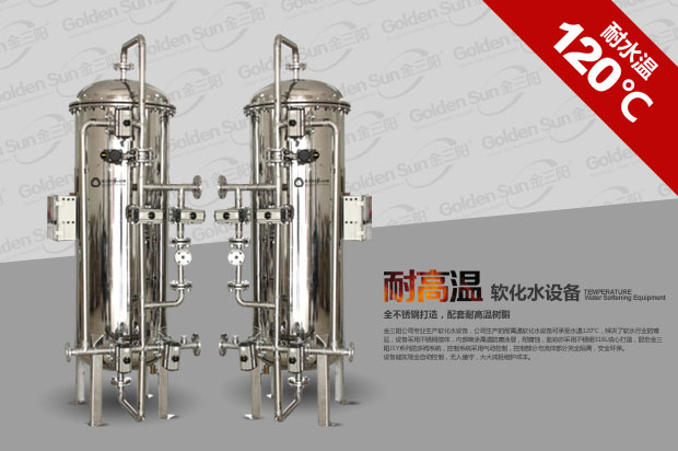 耐高温Betvictor12设备,耐高温全自动伟德游戏betvictor,耐高温离子交换器,热水Betvictor12设备
