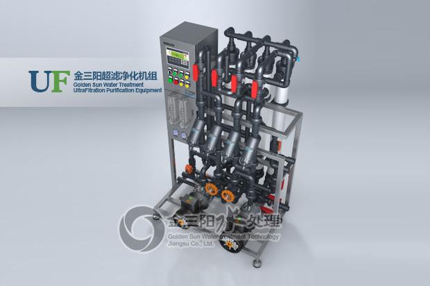 金三阳UF系列超滤设备机组