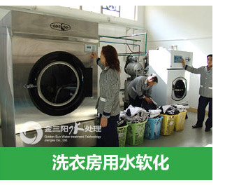 洗衣房Betvictor12设备