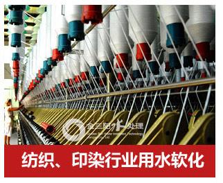 纺织印染行业用水Betvictor12设备