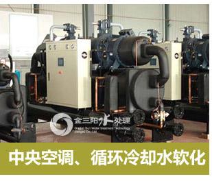 中央空调循环冷却水Betvictor12处理设备