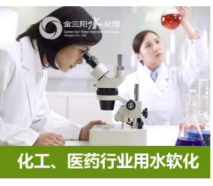 化工、医药行业用水Betvictor12设备