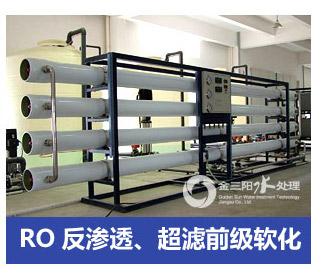 RO反渗透、超滤前级Betvictor12处理设备