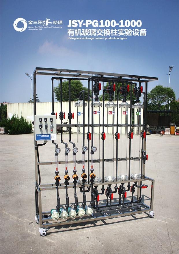 有机玻璃交换柱实验设备